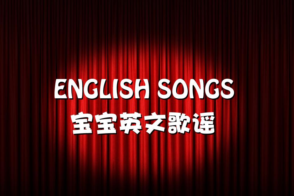 英文歌谣2 宝宝英文歌谣2v3.